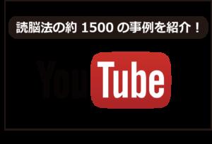 YouTube読脳チャンネル
